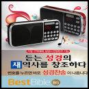 8G 베스트바이블-듣는전자성경/찬송가반주기/라디오