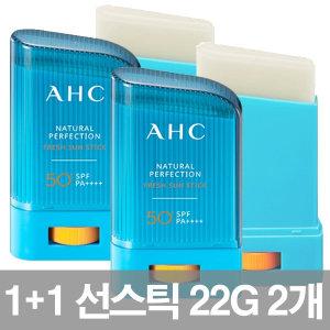 1+1 AHC 선스틱 22g+22g/선크림/썬스틱/썬크림/선블록