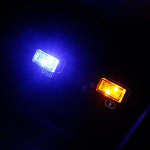 차량용 USB 무드등 LED 실내등 조명등 시거잭 충전기