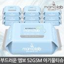 마마랩 아기물티슈 오리지널 80매X10팩 리필형물티슈