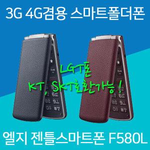 스마트폴더폰 젠틀폰 효도폰 알뜰폰 열공폰 F580L
