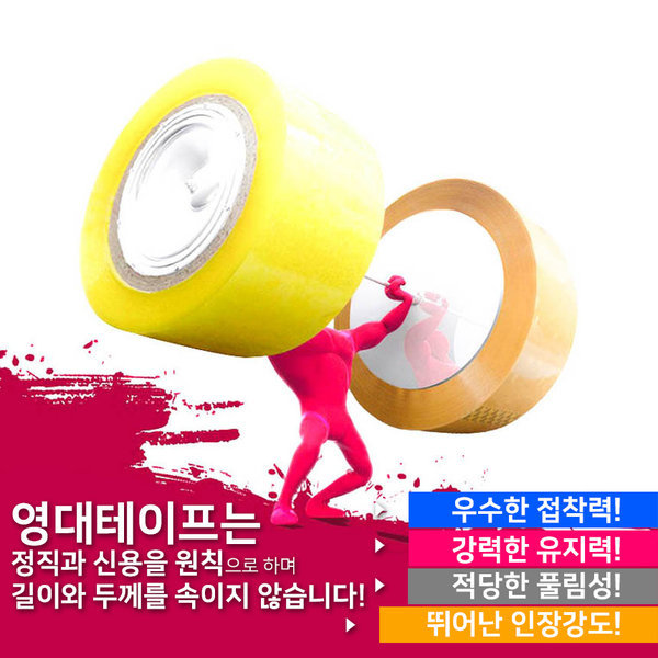 부광 황색 박스테이프 48mm 80m 1개 15kg이하 경포장