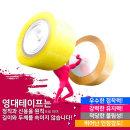 부광 투명 박스테이프 48mm 50m 1개 15kg이하 경포장