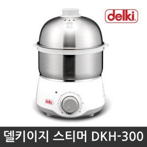 델키 이지스티머 찜기 DKH-300