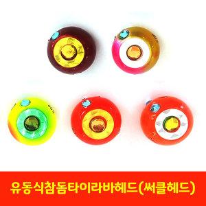 아싸낚시-유동식 타이라바헤드50g(써클)/참돔부시리