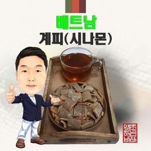 베트남 계피(시나몬) 300g (경북 영천)