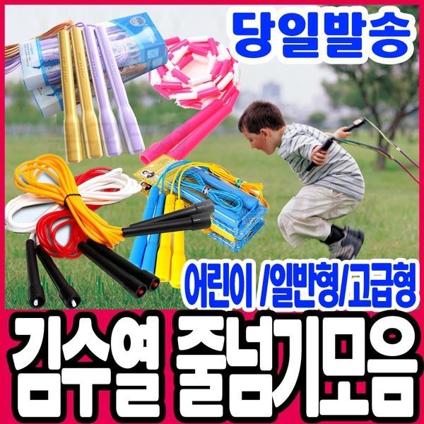 김수열줄넘기  구슬줄넘기 FILA한정판특가판매