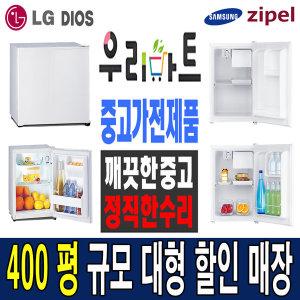 중고 1도어 소형 냉장고 45리터급 전국배송 친절상담