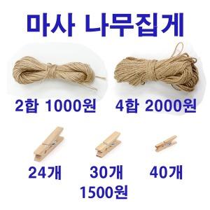 마끈 2합 4합/사진/마사/칼라/나무 집게 포장