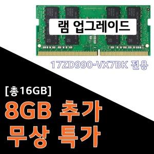 8GB 추가 무상특가 (총16GB) (17ZD990-VX7BK 전용)