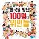 한국을 빛낸 100명의 위인들  박성연