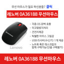Laser Wireless Mouse(0A36188) P52 추가구성