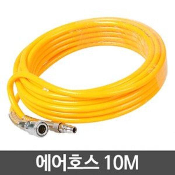 에어호스 10M 호수 공업용품 에어호스용품 연결 스프