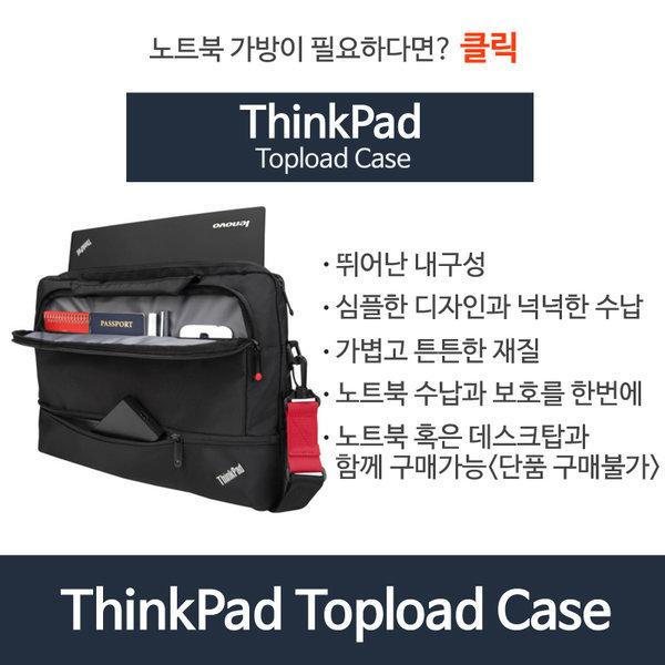 Essential Topload Case 4X40E77328 P52전용 추가구성