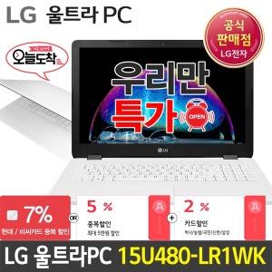 울트라PC 15U480-LR1WK 단하루 55만특가 가성비 노트북