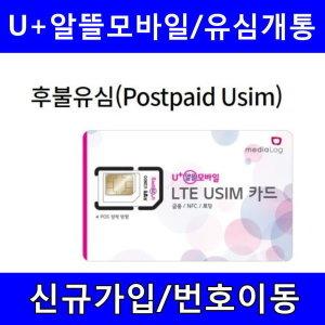 U+알뜰모바일/유심단독개통 상품/신규가입/번호이동