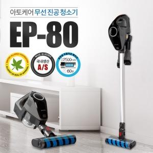 아토케어 무선청소기 EP-80 BLDC모터 국내생산