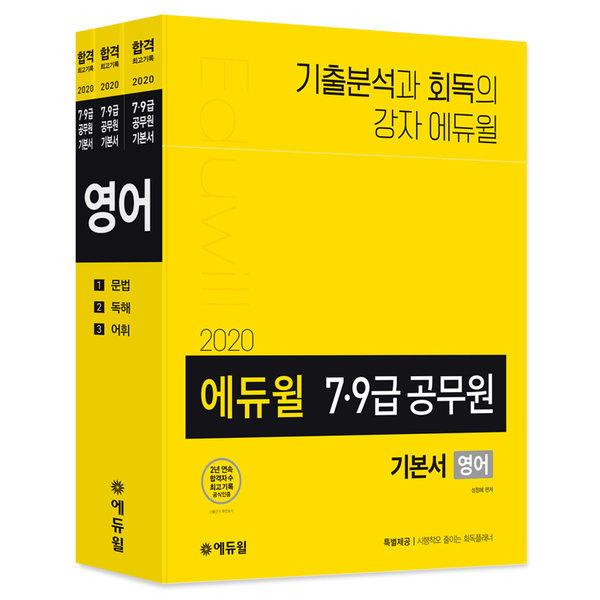 에듀윌 7 9급 공무원 기본서 영어(2020)  에듀윌   성정혜  기출 분석 기반의