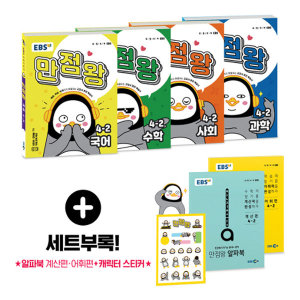 EBS 초등 기본서 만점왕 4-2 전4권 세트 (2019)  EBS   편집부
