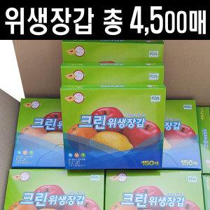 크린 위생장갑 4500매/150매x 30개/요리고무비닐장갑