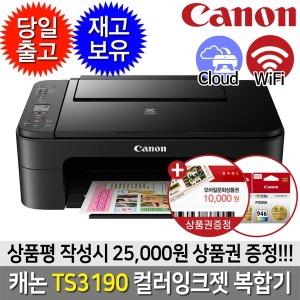 캐논 정품 TS3190 무선 컬러 잉크젯 복합기 프린터