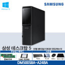 DM500S8A-A24BA 키보드 마우스 사은품 메모리무상업글