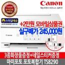 CHCM 캐논 마미포토 TS8290 포토프린터/잉크젯복합기
