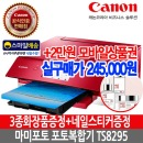 CHCM 캐논 마미포토 TS8295 포토프린터/잉크젯복합기