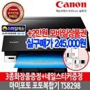 CHCM 캐논 마미포토 TS8298 포토프린터/잉크젯복합기