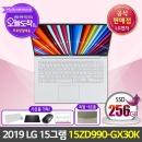그램15 15ZD990-GX30K 노트북 주문폭주 대학생노트북