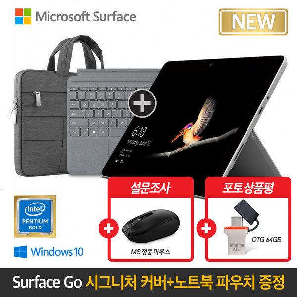 서피스 고(GO) 4415Y/8GB/128GB +시그니처 커버 실버