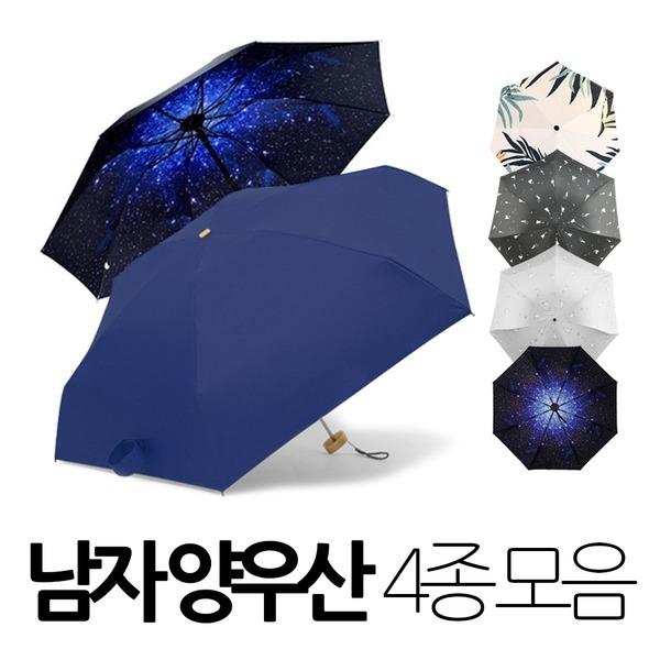 남자양산 자외선 차단 암막 3단 양우산 우양산