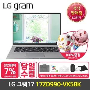LG 노트북 그램 17ZD990-VX5BK 재고보유+당일출고