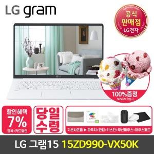 LG 노트북 그램 15ZD990-VX50K 재고보유+파우치증정