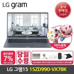 LG 노트북 그램 15ZD990-VX7BK 재고보유+당일출고
