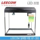 리컴 일체형어항 XP-300  사각/LED  (블랙)