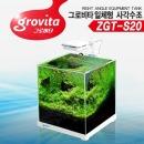 그로비타 올디아망 일체형 어항 ZGT-S20