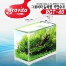그로비타 일체형 곡면수조  RGT-40