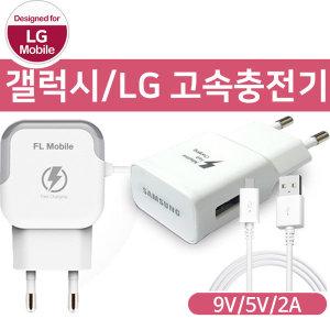 정품 For LG 급속 고속 충전기 S10/G5/V20/G6/C타입
