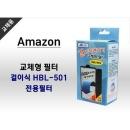 아마존 걸이식여과기 HBL-501 교체필터