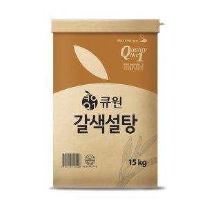 큐원 갈색설탕 15kg 황설탕 매실설탕 황백당