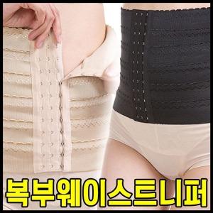 복부웨이스트니퍼/복부보정/웨이스트니퍼/복대/니퍼