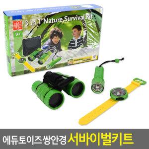 어린이 초등학생 학습 체험 용 서바이벌 키트 장난감