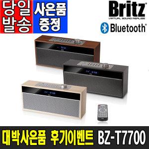 BZ-T7700 블루투스 오디오 스피커 CD플레이어 베이지