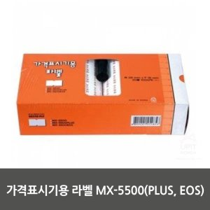 잡화 가격표시기용 라벨리필용지 MX 5500PLUS  EOS 생