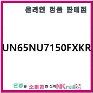 삼성전자 시리즈7 UN65NU7150FXKR 스탠드형 nkmall