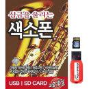 USB 심금을울리는 색소폰 61곡 효도라디오 차량용 mp3