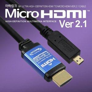 Ultra HDMI to Micro HDMI V2.1 8K 케이블 1.2M