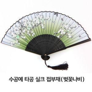 전통부채 외국인선물 타공 실크 접부채 (벚꽃나비)