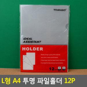 L형 A4 투명 파일홀더 12P 차트화일 클리어홀더 L홀더
